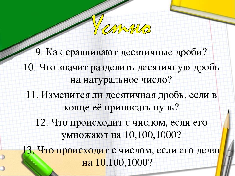 9. Как сравнивают десятичные дроби? 10. Что значит разделить десятичную дробь...