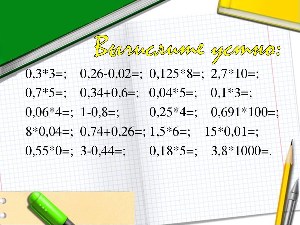 0,3*3=; 0,26-0,02=; 0,125*8=; 2,7*10=; 0,7*5=; 0,34+0,6=; 0,04*5=; 0,1*3=; 0,...
