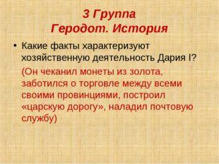 3 Группа Геродот. История Какие факты характеризуют хозяйственную деятельност