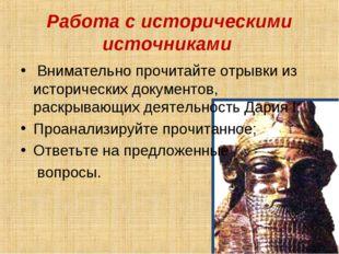 Работа с историческими источниками Внимательно прочитайте отрывки из историче