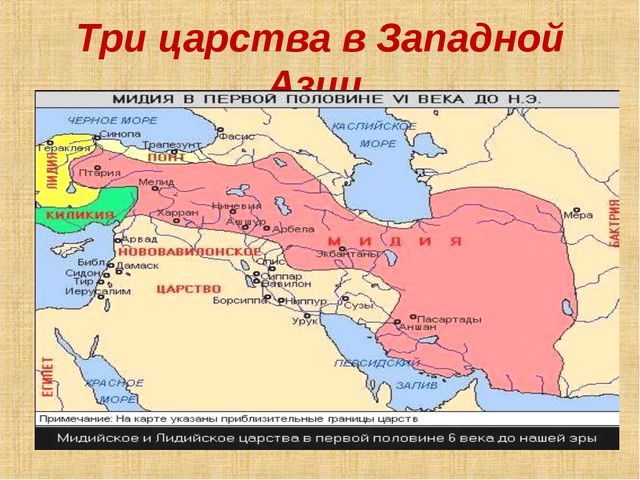 Три царства в Западной Азии