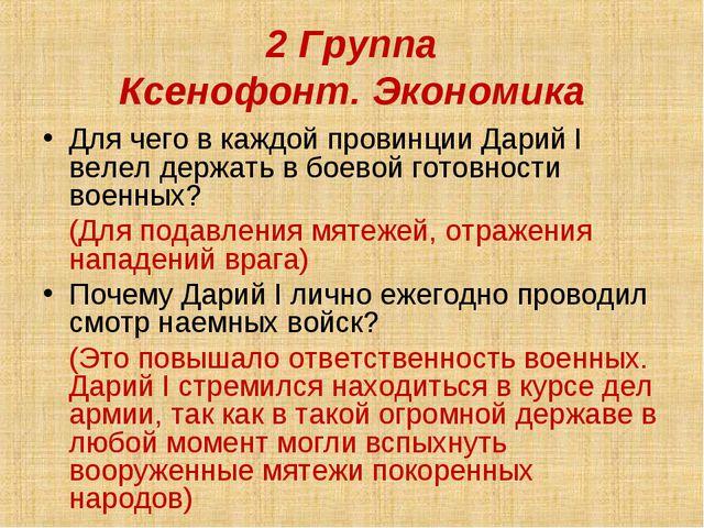 2 Группа Ксенофонт. Экономика Для чего в каждой провинции Дарий I велел держа...