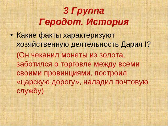 3 Группа Геродот. История Какие факты характеризуют хозяйственную деятельност...