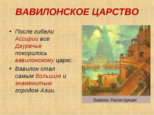 ВАВИЛОНСКОЕ ЦАРСТВО После гибели Ассирии все Двуречье покорилось вавилонском...