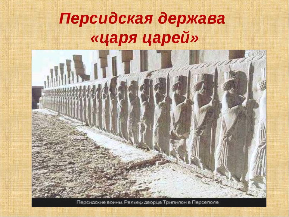 Персидская держава «царя царей»