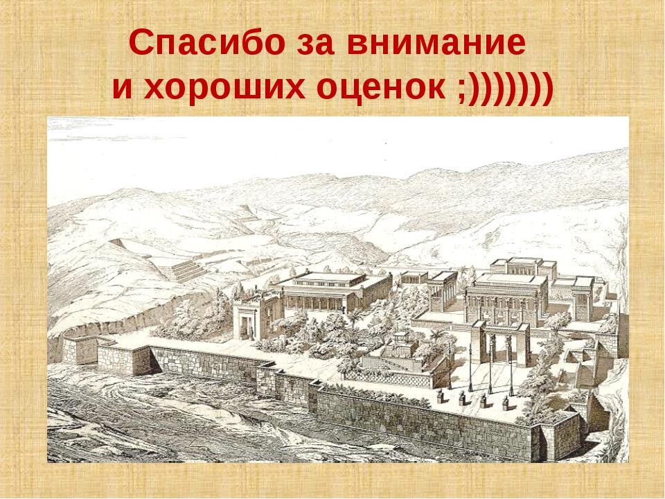 Спасибо за внимание и хороших оценок ;)))))))