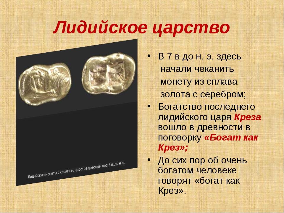Лидийское царство В 7 в до н. э. здесь начали чеканить монету из сплава золо...
