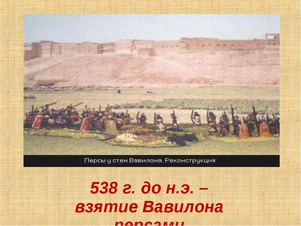 538 г. до н.э. – взятие Вавилона персами