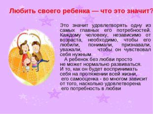Идеальный ребенок (по мнению опрошенных родителей) – это ребенок, который: Сл