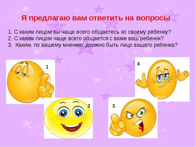Я предлагаю вам ответить на вопросы 1. С каким лицом вы чаще всего общаетесь...
