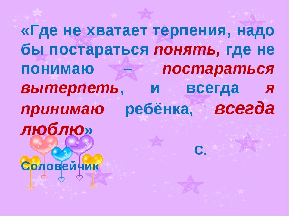 «Где не хватает терпения, надо бы постараться понять, где не понимаю – постар...