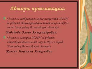 Авторы презентации: Учитель изобразительного искусства МБОУ «Средняя общеобра