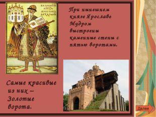 При нынешнем князе Ярославе Мудром выстроены каменные стены с пятью воротами
