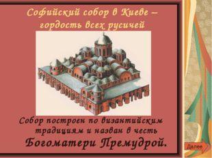 Софийский собор в Киеве – гордость всех русичей Собор построен по византийски