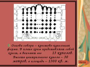 Основа собора – крестово-купольная форма. В плане храм представляет собой кре