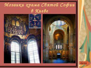 Мозаики храма Святой Софии в Киеве Далее