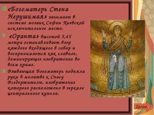 «Богоматерь Стена Нерушимая» занимает в системе мозаик Софии Киевской исключи