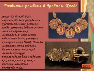 Эпоха Киевской Руси ознаменовалось расцветом художественных ремесел, среди к