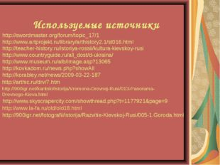 http://swordmaster.org/forum/topic_17/1 http://www.artprojekt.ru/library/arth