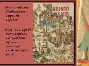 Русь называют Гардариком – страной городов. Киев (или Куяба) как называли ег