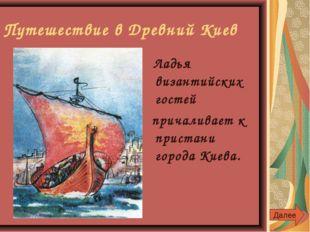 Путешествие в Древний Киев Ладья византийских гостей причаливает к пристани г