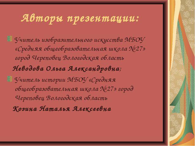 Авторы презентации: Учитель изобразительного искусства МБОУ «Средняя общеобра...