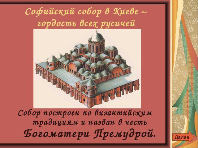 Софийский собор в Киеве – гордость всех русичей Собор построен по византийски...