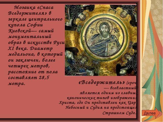 Мозаика «Спаса Вседержителя» в зеркале центрального купола Софии Киевской— с...