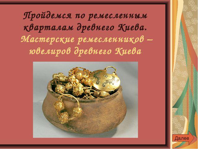 Пройдемся по ремесленным кварталам древнего Киева. Мастерские ремесленников –...