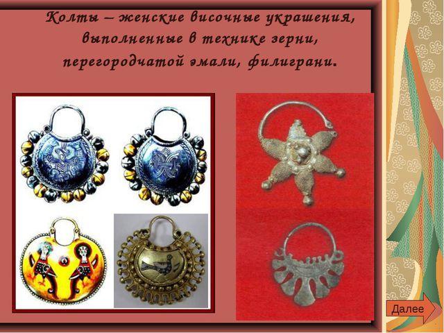 Колты – женские височные украшения, выполненные в технике зерни, перегородча...