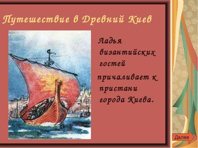 Путешествие в Древний Киев Ладья византийских гостей причаливает к пристани г...