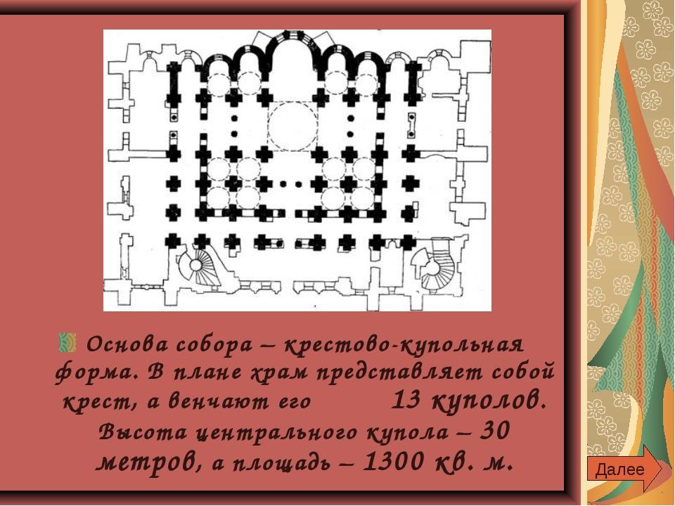 Основа собора – крестово-купольная форма. В плане храм представляет собой кре...