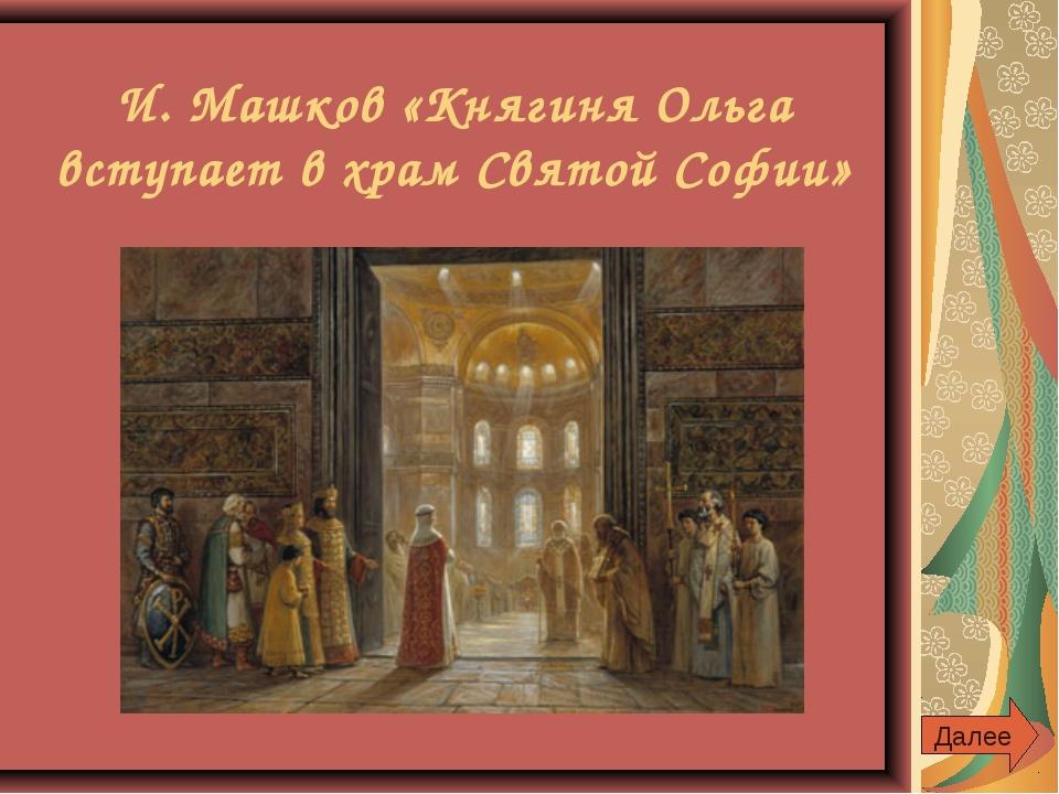 И. Машков «Княгиня Ольга вступает в храм Святой Софии» Далее
