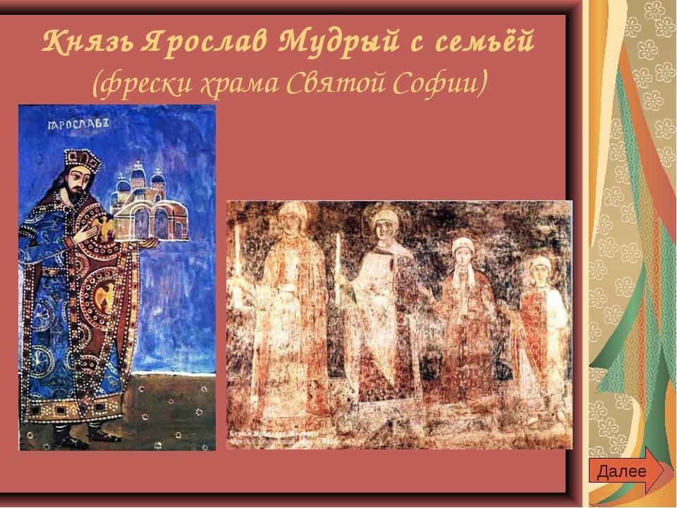 Князь Ярослав Мудрый с семьёй (фрески храма Святой Софии) Далее