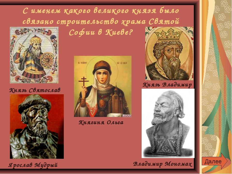 С именем какого великого князя было связано строительство храма Святой Софии...