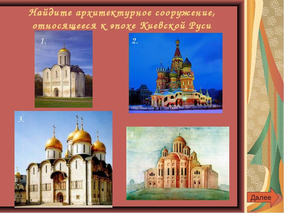 Найдите архитектурное сооружение, относящееся к эпохе Киевской Руси Далее 1....