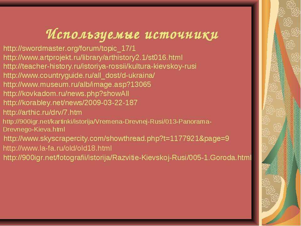 http://swordmaster.org/forum/topic_17/1 http://www.artprojekt.ru/library/arth...
