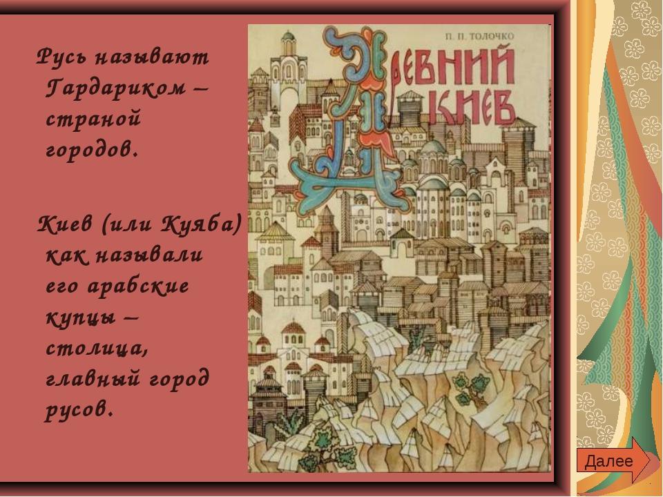 Русь называют Гардариком – страной городов. Киев (или Куяба) как называли ег...