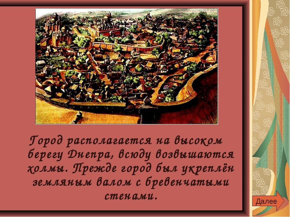 Город располагается на высоком берегу Днепра, всюду возвышаются холмы. Прежде...