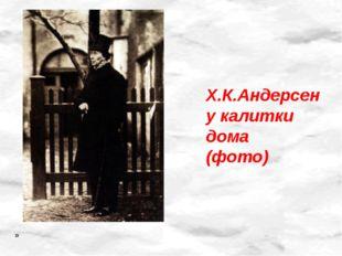 Х.К.Андерсен у калитки дома (фото) »