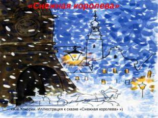 «Снежная королева» «А.В.Кокорин. Иллюстрация к сказке «Снежная королева» »)