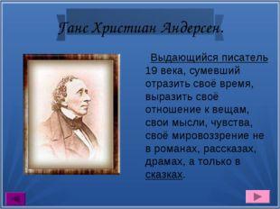 Ганс Христиан Андерсен. Выдающийся писатель 19 века, сумевший отразить своё в