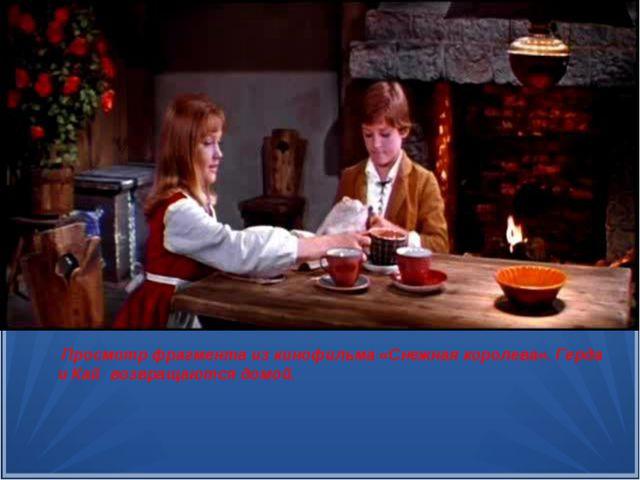 Просмотр фрагмента из кинофильма «Снежная королева». Герда и Кай возвращаютс...