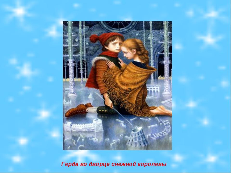 Герда во дворце снежной королевы