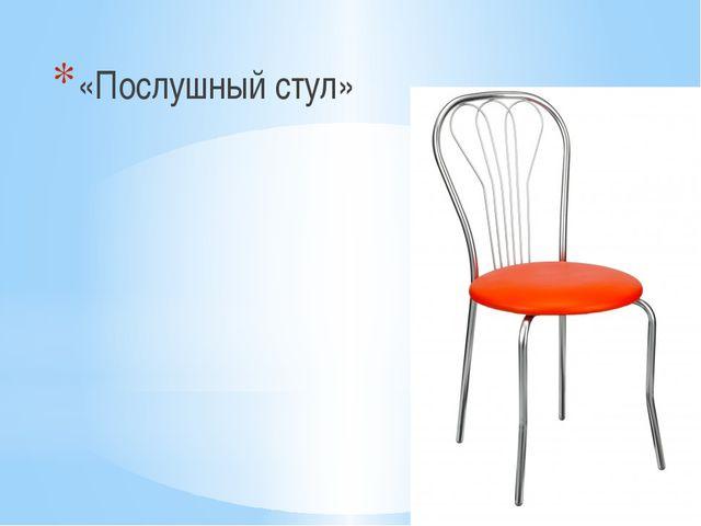 «Послушный стул»