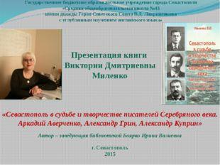 г. Севастополь 2015 Автор – заведующая библиотекой Боярко Ирина Валиевна През