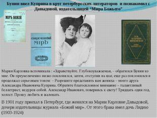 В 1901 году приехал в Петербург, где женился на Марии Карловне Давыдовой, доч