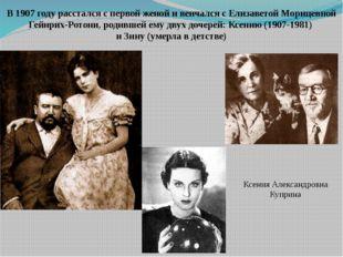В 1907 году расстался с первой женой и венчался с Елизаветой Морицевной Гейнр