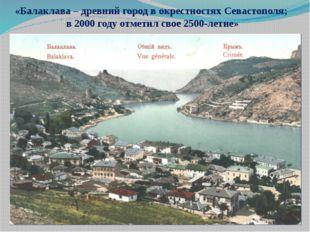 «Балаклава – древний город в окрестностях Севастополя; в 2000 году отметил св