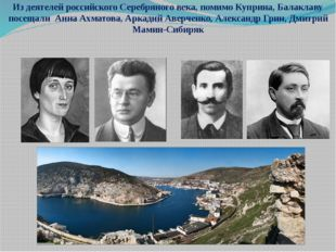 Из деятелей российского Серебряного века, помимо Куприна, Балаклаву посещали